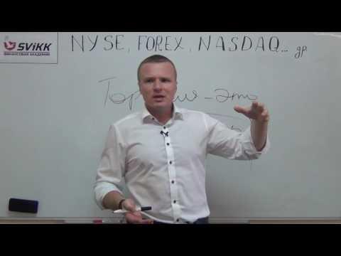 Торговля на рынке форекс (Forex trading)