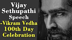 Vijay Sethupathi Speech – Vikram Vedha 100th Day Celebration