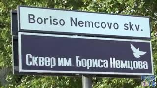 В Вильнюсе у российского посольства открыт сквер Немцова