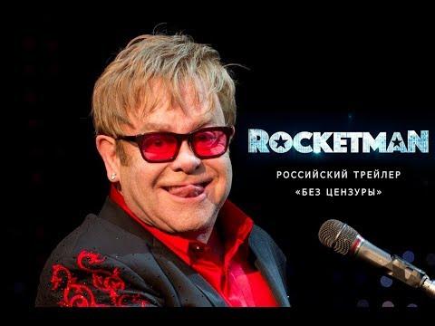 """Рокетмен — Русский трейлер 2019 """"Без Цензуры"""""""