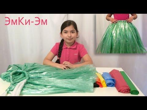 Как сделать юбку из мусорных пакетов своими руками