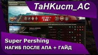 T26E4 Super Pershing - НАГНУЛ ПОСЛЕ АПА + ГАЙД