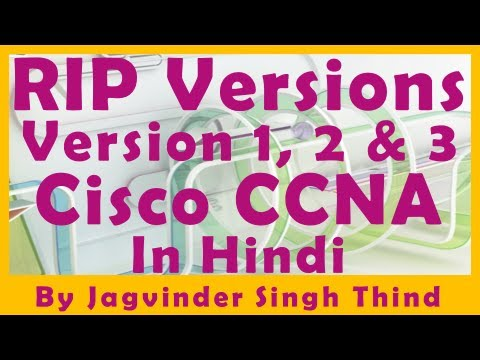RIP version 1 and 2 (and 3) - आरआईपी Version - Routing Part 26