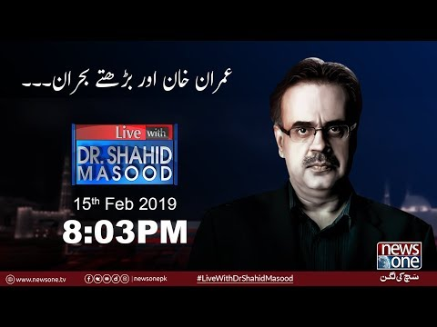 Live with Dr.Shahid Masood | 15-February-2019 | Pm Imran Khan | Crown Prince Salman | Kashmir Attack