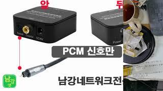 디지털 광출력 PCM  TV 아날로그 3.5ST/2RC…