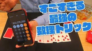 [229]【解説】すごすぎ!!誰もやってないプロ級の数理マジック