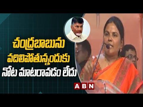 చంద్రబాబును వదిలిపోతున్నందుకు నోట మాటరావడం లేదు | T-TDP Leaders Joins BJP | ABN Telugu