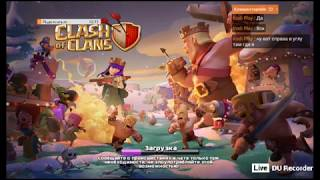 стрим по игре Clash of Clans + рулетка