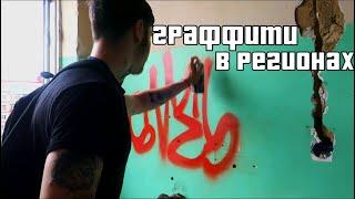 Наркоманы художники и граффити в регионах. Славянское гетто#2