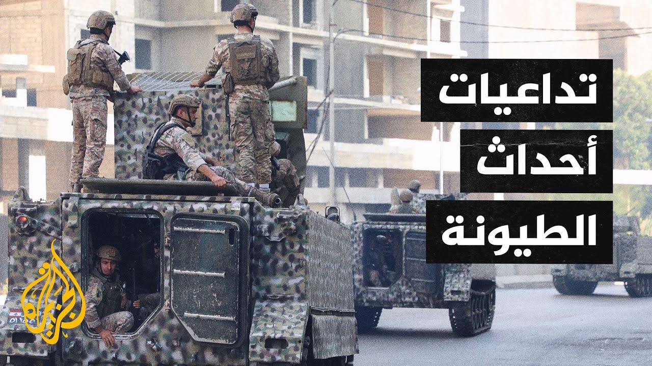 اتهامات متبادلة وخطابات عالية اللهجة بين الأحزاب اللبنانية  - نشر قبل 8 ساعة