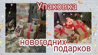 видео Как выбрать упаковку для подарка?