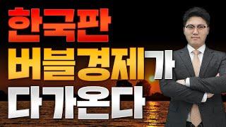 [주식] 한국판 버블경제가 다가온다? 지금이라도 개인투…