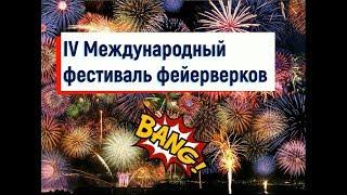 г.Москва 19-20 августа  2018 г.IV Международный фестиваль фейерверков