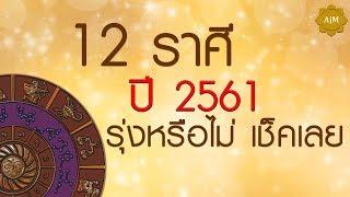 ดวงปี 2561 12 ราศี ใครดวงดี ใครดวงตก เช็คเลย !! // อาจารย์เมย์