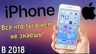 Apple iPhone - все, что ты о нем еще не знаешь в 2018!