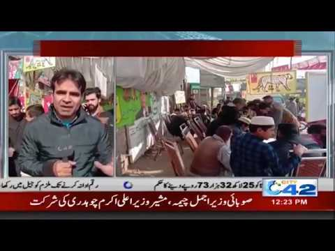 Tough Competition To Seen Between PML N And PTI In PP 168 | City 42 thumbnail