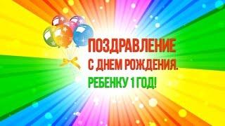 Поздравление с Днем рождения 1 год ребенку