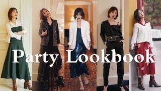 年会Party穿搭 | 8套礼服穿搭 | 平价单品也可以穿的很高级| Mango | Cos | Everlane | Irisdaily thumbnail