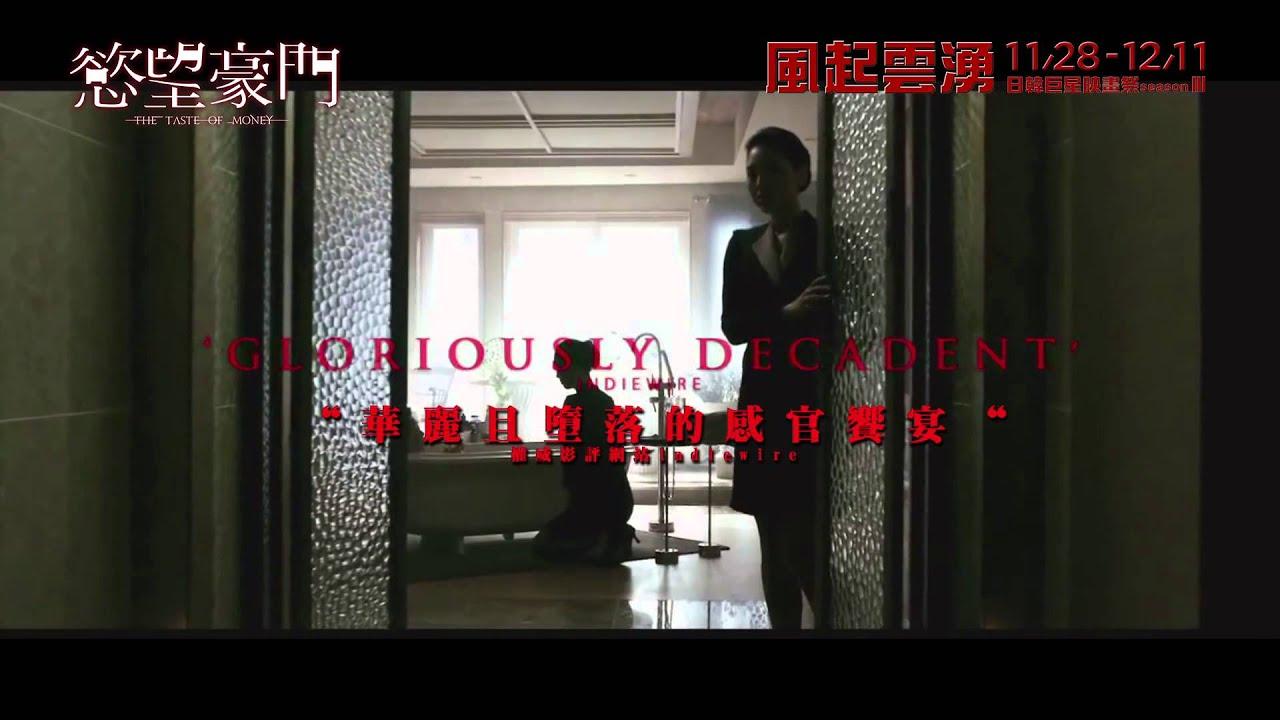 《慾望豪門》The Taste of Money 官方中文預告|風起雲湧 日韓巨星映畫祭Season III 11.28-12.11 - YouTube