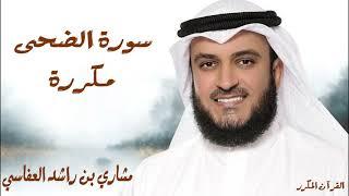 سورة الضحى مكررة 3 مرات / للشيخ مشاري العفاسي