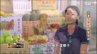 夫妻水果乾創業承諾 TVBS一步一腳印 20150816 (3/5)