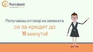 Заем до заплата и кредит на вноски(Това видео ще ви помогне да се ориентирате за възможните продукти, които Фератум отпуска. Можете да се възпо..., 2016-05-03T07:32:52.000Z)
