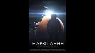 Марсианин фильм (2017) / Россия/ трейлер