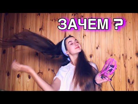 Длинные волосы  8 минусов!