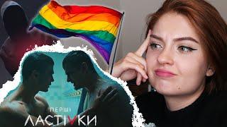 "УКРАИНСКОЕ ЛГБТ 🌈 Реакция На ""ПЕРШІ ЛАСТІВКИ""/""ПЕРВЫЕ ЛАСТОЧКИ"""