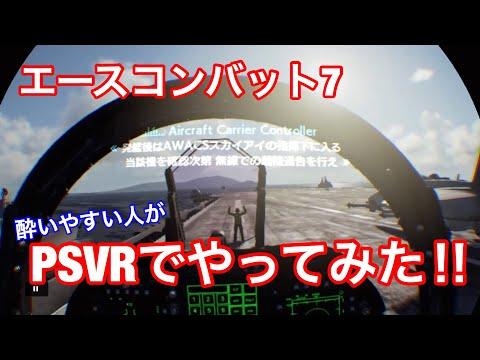 【エースコンバット7】VR酔いしやすい人がPSVRでやってみた!!!!実験!!!!酔いを克服する瞬間!!!!コツはこれ!!