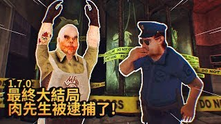 Mr. Meat was arrested by the police! | 1.7.0 UPDATE | MR.MEAT GAMEPLAY