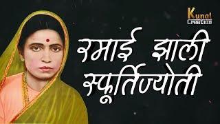 Navkotichi Mata Ashi Hi || Mata Ramai Jayanti Special || Kunal Creation