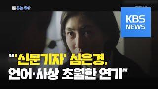 [문화광장] 심은경, 일본 영화제 최우수 신인여우상 수…