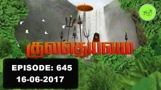 Video kuladheivam SUN TV Episode - 645 (16-06-17) download MP3, 3GP, MP4, WEBM, AVI, FLV Juni 2017