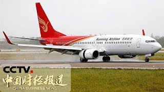 《中国财经报道》 埃塞航空客机坠毁:民航局要求国内航空公司暂停波音737-8飞机商业运行 20190311 16:00 | CCTV财经
