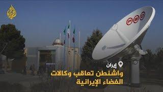 🇮🇷 🇺🇸 واشنطن تفرض عقوبات على وكالة الفضاء الإيرانية