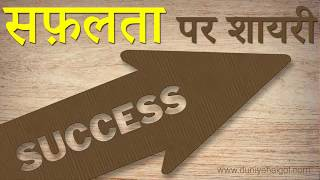 सफ़लता पर बेहतरीन शायरी   Success Shayari   Saflta Shayari