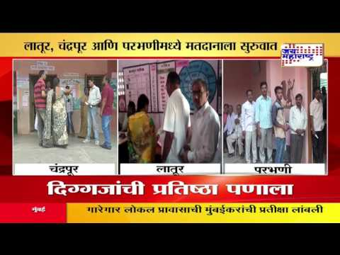Maha municipal corporations: Voting begins in Latur, Chandrapur and Parbhani