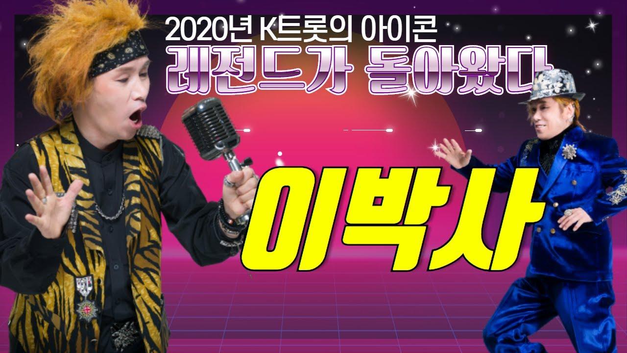 2020년 K트로트 레전드의 귀환! 이박사 컴백! 프로필 촬영현장