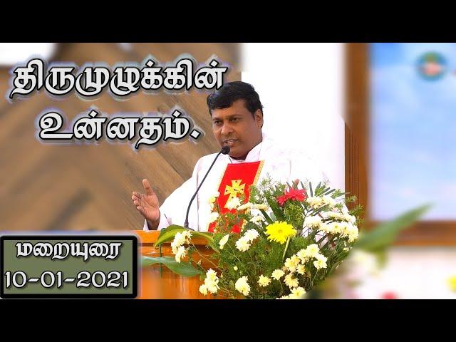 10-01-2021 | திருமுழுக்கின் உன்னதம் | மறையுரை| Rev.Fr.Albert | Trichy ARungkodai illam|