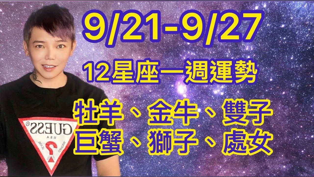 《星座》9/21-9/27「12星座」一週運勢(牡羊座/金牛座/雙子座/巨蟹座/獅子座/處女座)