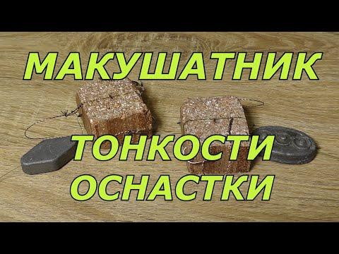 МАКУШАТНИК КЛАССИЧЕСКИЙ. Тонкости