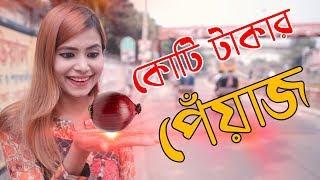 কোটি টাকার পেঁয়াজ II koti takar Peyaj II Bangla Funny video II Mojar Tv