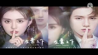 鄭合惠子(Zheng He Hui Zi)- 錯位的愛(Cuo Wei De Ai)(Can't Love)Ost. 皮囊之下 Aka Ugly Beauty(With Lyrics)
