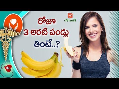 రోజూ 3 అరటి పండ్లు తింటే | What Happens When You Eat 3 Bananas Daily | Health Tips | YOYO TV Health