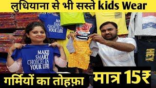 लुधियाना से भी सस्ते kids Wear…