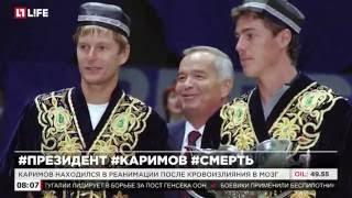 Песков: У Кремля нет подтверждения информации о смерти Каримова