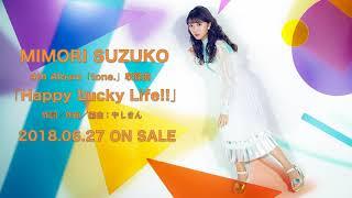 2018年6月27日発売 三森すずこ 4thアルバム「tone.」収録曲 「Happy Luc...