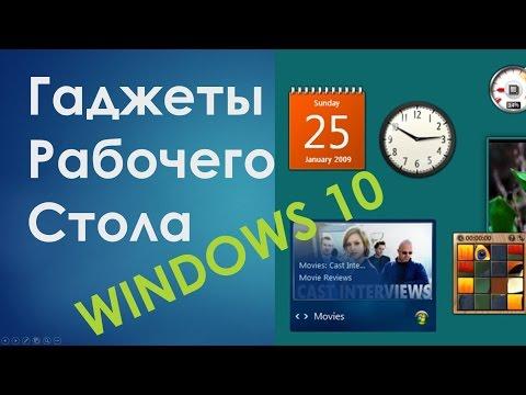 Как установить Гаджеты на Рабочий стол Windows? Программа Desktop Gadgets