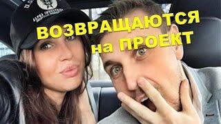 Элла Суханова и Игорь Трегубенко возвращаются на проект Дом 2